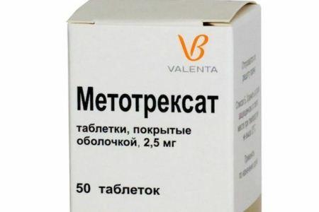 упаковка метотрексата